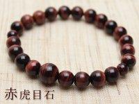8ミリ 赤虎目石 数珠ブレスレット(念珠タイプ)