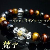 【守護梵字ブレス】極艶♪高級青・赤・3色虎目石 パワーストーン 数珠 ブレスレット