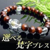 【守護梵字ブレス】金運・仕事運アップをサポート!! 高級 赤虎目石 パワーストーン 数珠 ブレスレット