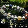 画像1: 【守護梵字ブレス】7色輝石入 厄除けお守りブレスレット 厄年贈り物 パワーストーン 数珠 (1)
