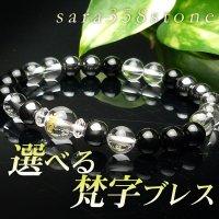 【守護梵字ブレス】魔除け・集中力UP!オニキス×ヘマタイト パワーストーン 数珠 ブレスレット