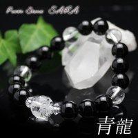 【青龍】運気UP!龍彫水晶×オニキス パワーストーン ブレスレット