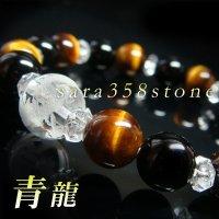 【青龍】運気UP!龍彫水晶×虎目石×オニキス パワーストーン ブレスレット