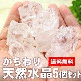 送料無料♪かちわり天然水晶 5個セット 約240-300グラム パワーストーン 浄化