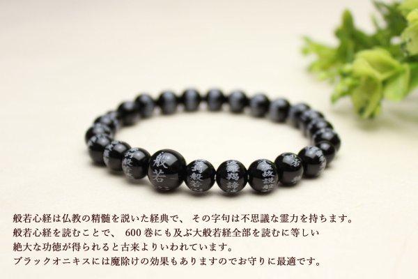 画像2: 大感謝セール51%OFF【般若心経彫】ブラックオニキス 8ミリタイプ  数珠ブレスレット