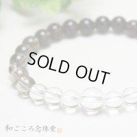 30%off【腕輪念珠】グラデーション茶水晶  数珠ブレスレット