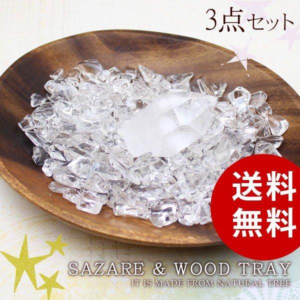 画像1: 送料無料【すぐに使える浄化3点セット】ブラジル産水晶さざれ+水晶ポイント+木皿 浄化セット ※メール便不可