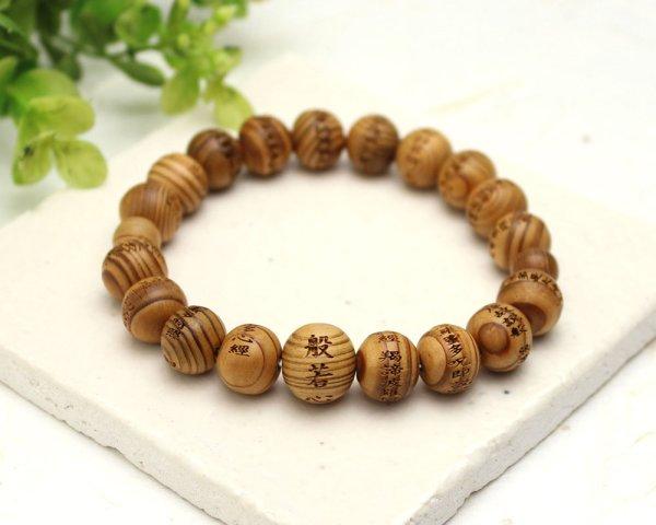 画像5: 【般若心経彫】 屋久杉 (10ミリタイプ) 数珠 ブレスレット