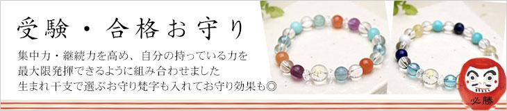 受験 合格 ブレスレット 数珠