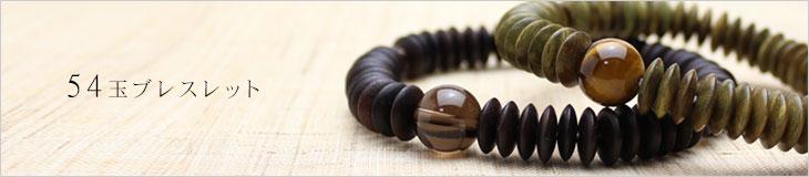 54玉 数珠 ブレスレット