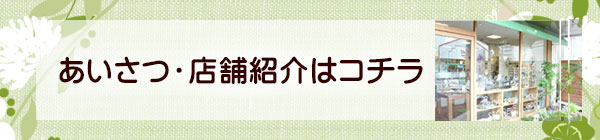 和ごころ念珠堂 挨拶 店舗紹介