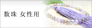 女性用 数珠