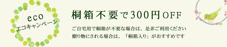 桐箱 不要で300円OFFキャンペーン