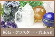 天然石 原石 クラスター 丸玉