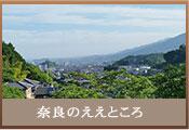 奈良のええところ