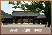 神社 仏閣 参拝
