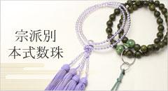 宗派 本式 数珠 販売 通販