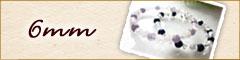 6ミリ パワーストーン ブレスレット