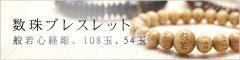 108玉 54玉 般若心経 数珠 ブレスレット