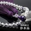 国内磨き 水晶 紫水晶仕立て 女性用 数珠