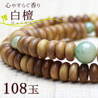 108玉 白檀 独山玉 数珠 ブレスレット