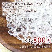 水晶 さざれチップ