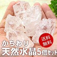 かちわり 水晶 原石 浄化