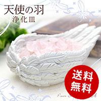 天使の羽 浄化皿