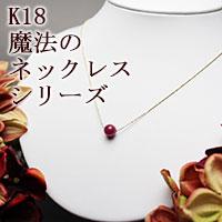 K18 魔法の ネックレス
