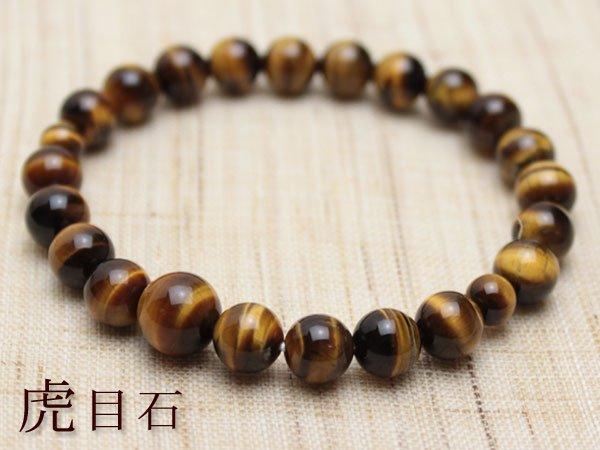 画像1: 8ミリ 虎目石 数珠ブレスレット(念珠タイプ)