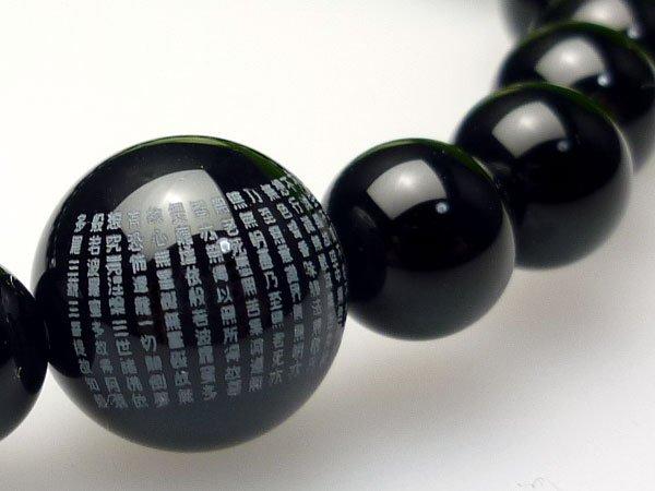 画像5: 大感謝セール【1玉 般若心経彫り】 ブラックオニキス 数珠 ブレスレット