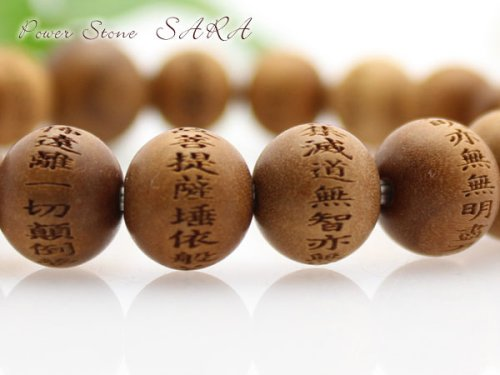 他の写真2: 大感謝セール 【般若心経彫】 白檀 (10ミリタイプ) 数珠 ブレスレット