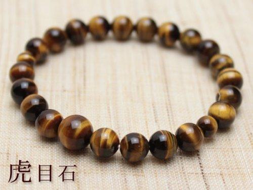 他の写真1: 8ミリ 虎目石 数珠ブレスレット(念珠タイプ)