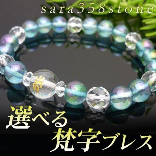 他の写真1: 【守護梵字ブレス】水のオーラが心身を浄化し幸運体質に♪アクアオーラ パワーストーン 数珠 ブレスレット