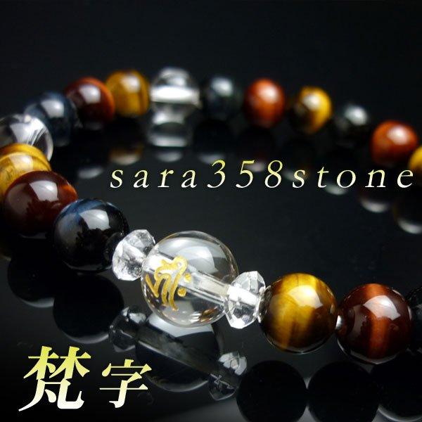 画像1: 【守護梵字ブレス】極艶♪高級青・赤・3色虎目石 パワーストーン 数珠 ブレスレット
