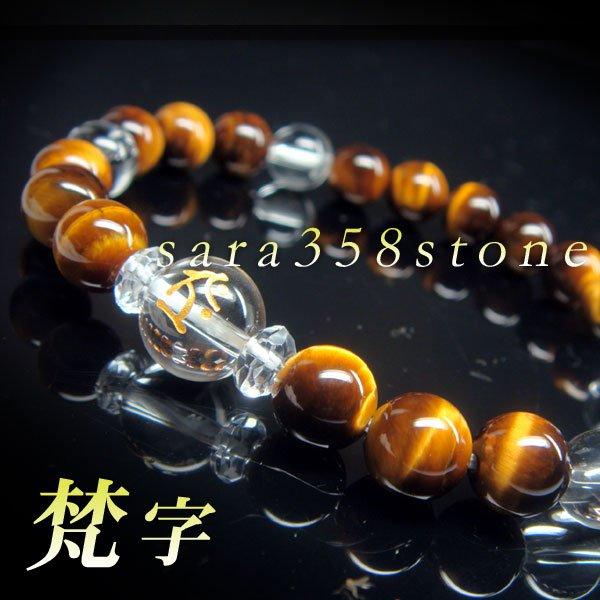 画像1: 【守護梵字ブレス】金運・仕事運アップをサポート!! 高級虎目石 パワーストーン 数珠 ブレスレット