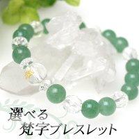 【守護梵字ブレス】イライラ解消♪グリーンアベンチュリン パワーストーン 数珠 ブレスレット