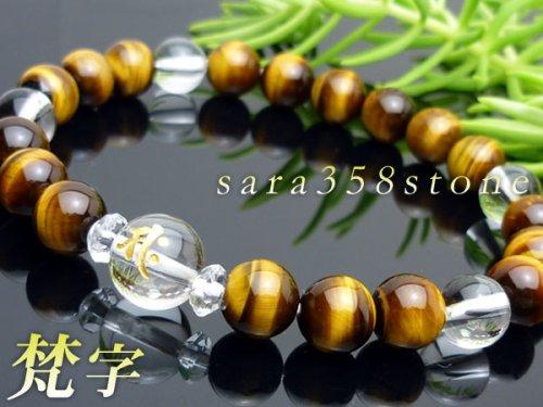他の写真1: 【守護梵字ブレス】金運・仕事運アップをサポート!! 高級虎目石 パワーストーン 数珠 ブレスレット