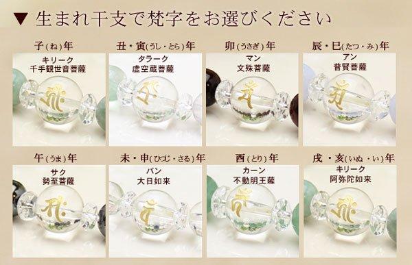 画像4: 【守護梵字ブレス】恋愛運アップに♪ローズクォーツ パワーストーン 数珠 ブレスレット