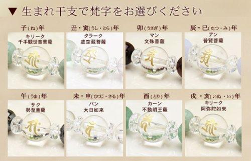 他の写真3: 【守護梵字ブレス】金運アップ♪ルチルクォーツ(金線入水晶)パワーストーン ブレスレット