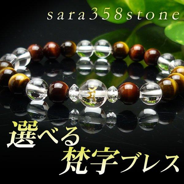 画像1: 【守護梵字ブレス】金運・仕事運アップに♪虎目石×赤虎目石 パワーストーン 数珠 ブレスレット