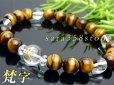 画像2: 【守護梵字ブレス】金運・仕事運アップをサポート!! 高級虎目石 パワーストーン 数珠 ブレスレット (2)