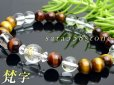 画像2: 【守護梵字ブレス】金運・仕事運アップに♪虎目石×赤虎目石 パワーストーン 数珠 ブレスレット (2)