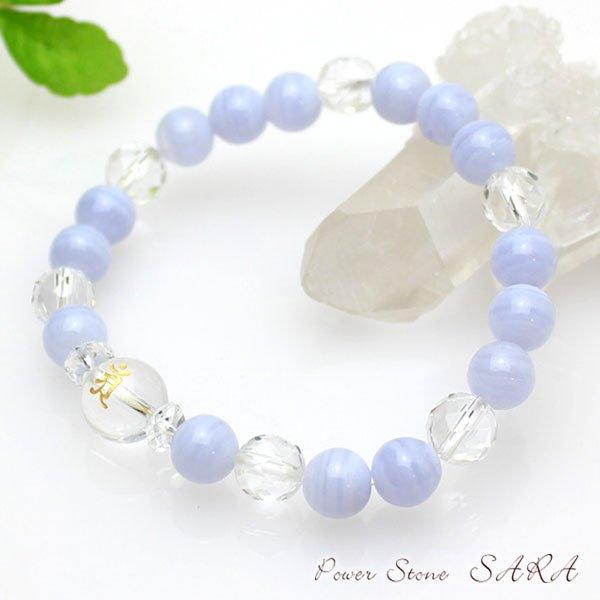 画像1: 【守護梵字ブレス】穏やかで平和な気持ちに♪良好な人間関係に♪ブルーレース パワーストーン 数珠 ブレスレット
