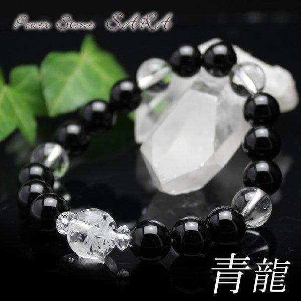 画像1: 【青龍】運気UP!龍彫水晶×オニキス パワーストーン ブレスレット