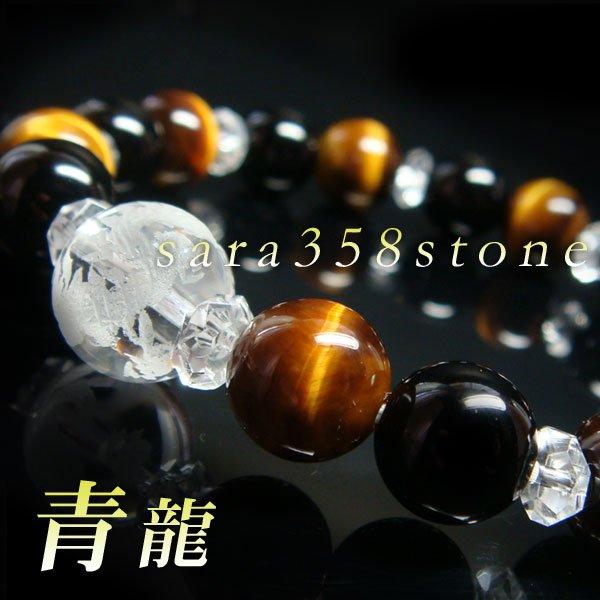 画像1: 【青龍】運気UP!龍彫水晶×虎目石×オニキス パワーストーン ブレスレット