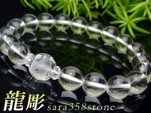 他の写真2: 【青龍】運気UP!龍彫水晶×極上水晶 パワーストーン ブレスレット