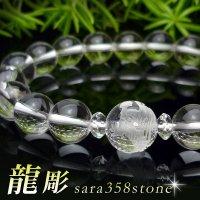 【青龍】運気UP!龍彫水晶×極上水晶 パワーストーン ブレスレット