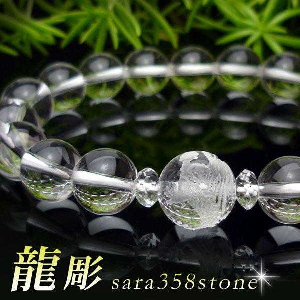 画像1: 【青龍】運気UP!龍彫水晶×極上水晶 パワーストーン ブレスレット