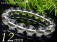 画像2: 開運・厄除け♪12ミリ極上水晶 パワーストーン ブレスレット 数珠 (2)